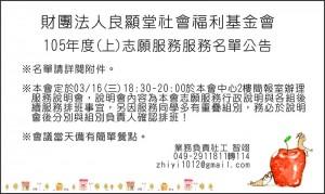 105上志願服務公告 (1)